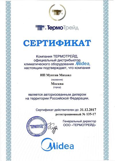 Сертификат Midea