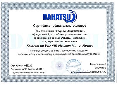 Сертификат Dahatsu