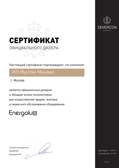Сертификат Energolux